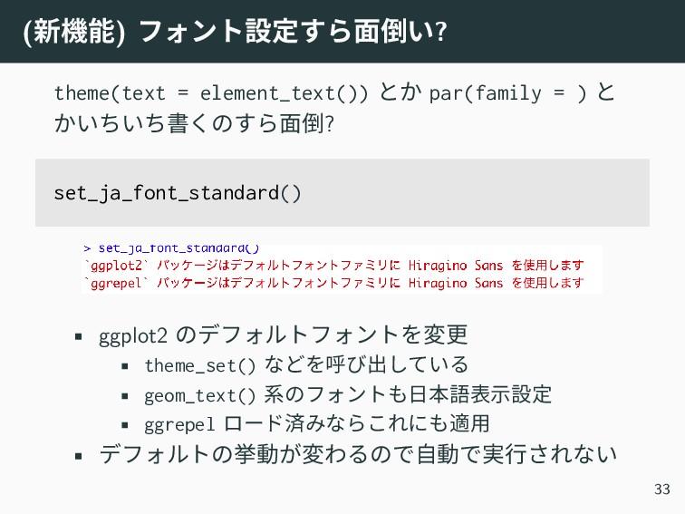 (新機能) フォント設定すら面倒い? theme(text = element_text())...