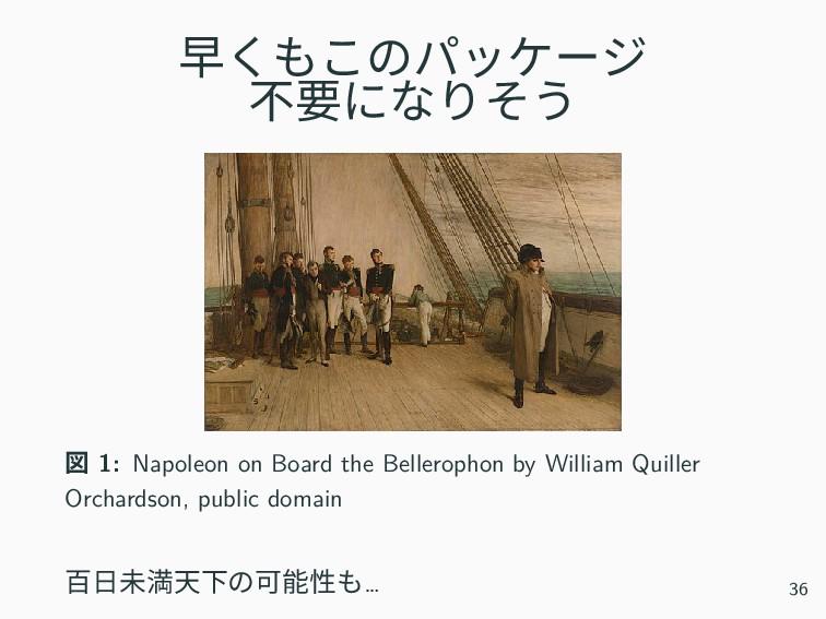 早くもこのパッケージ 不要になりそう 図 1: Napoleon on Board the B...