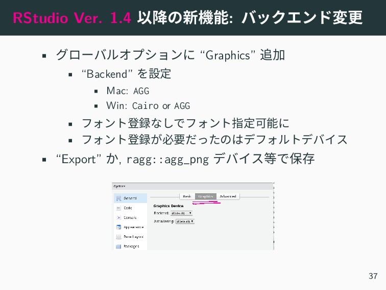 RStudio Ver. 1.4 以降の新機能: バックエンド変更 • グローバルオプションに...