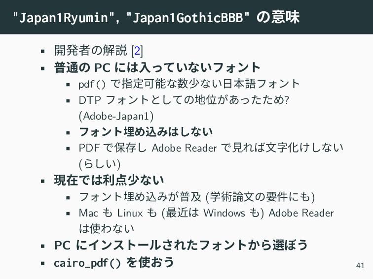 """Japan1Ryumin"", ""Japan1GothicBBB"" の意味 • 開発者の解説 ..."