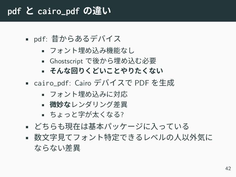 pdf と cairo_pdf の違い • pdf: 昔からあるデバイス • フォント埋め込み...