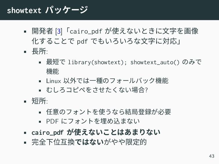 showtext パッケージ • 開発者 [3]「cairo_pdf が使えないときに文字を画...