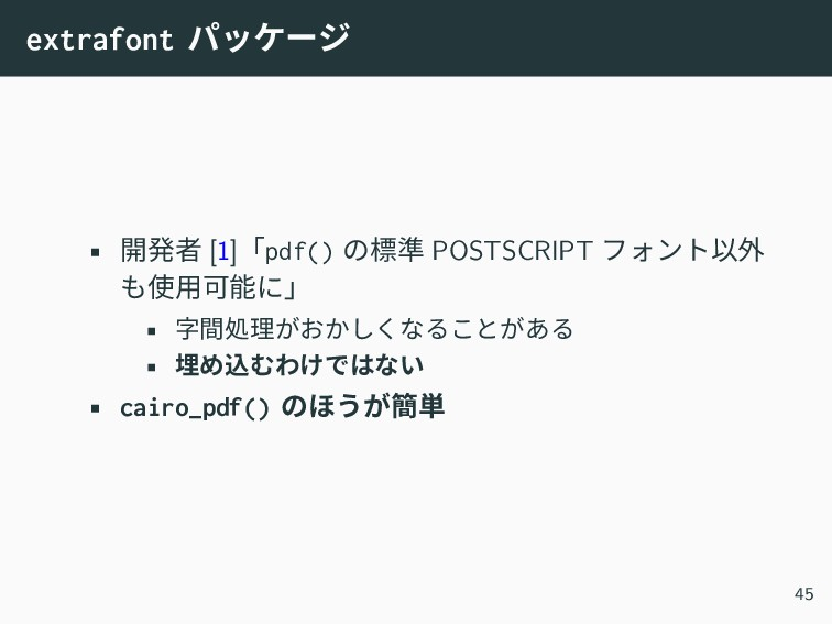 extrafont パッケージ • 開発者 [1]「pdf() の標準 POSTSCRIPT ...