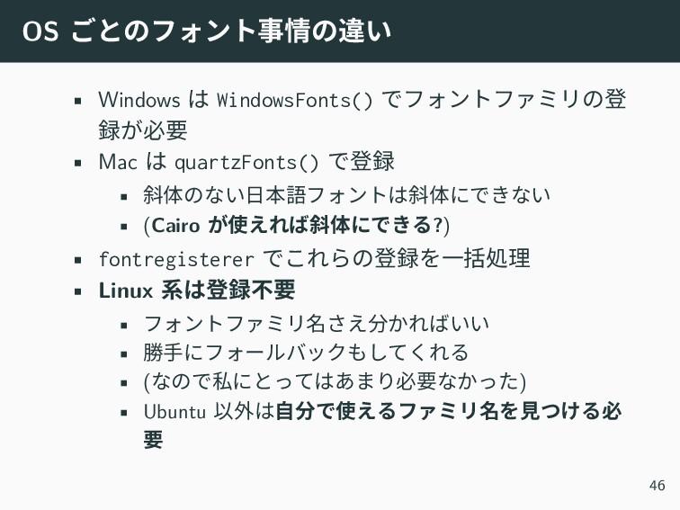 OS ごとのフォント事情の違い • Windows は WindowsFonts() でフォン...