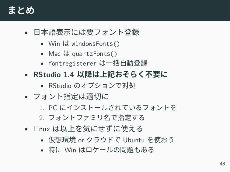 まとめ • 日本語表示には要フォント登録 • Win は windowsFonts() • M...
