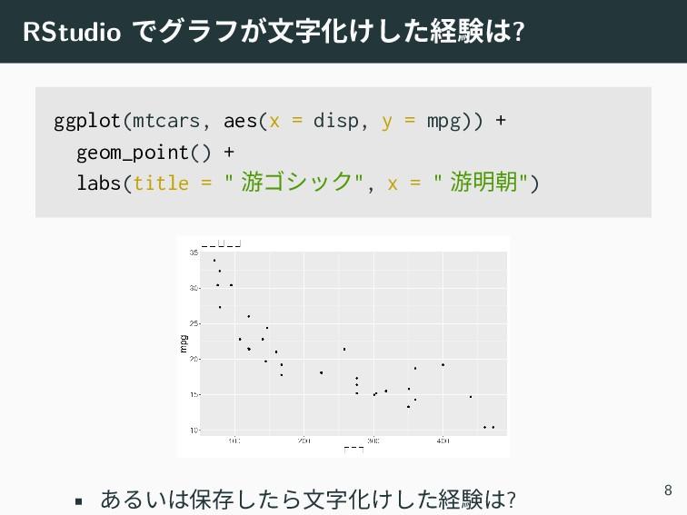 RStudio でグラフが文字化けした経験は? ggplot(mtcars, aes(x = ...