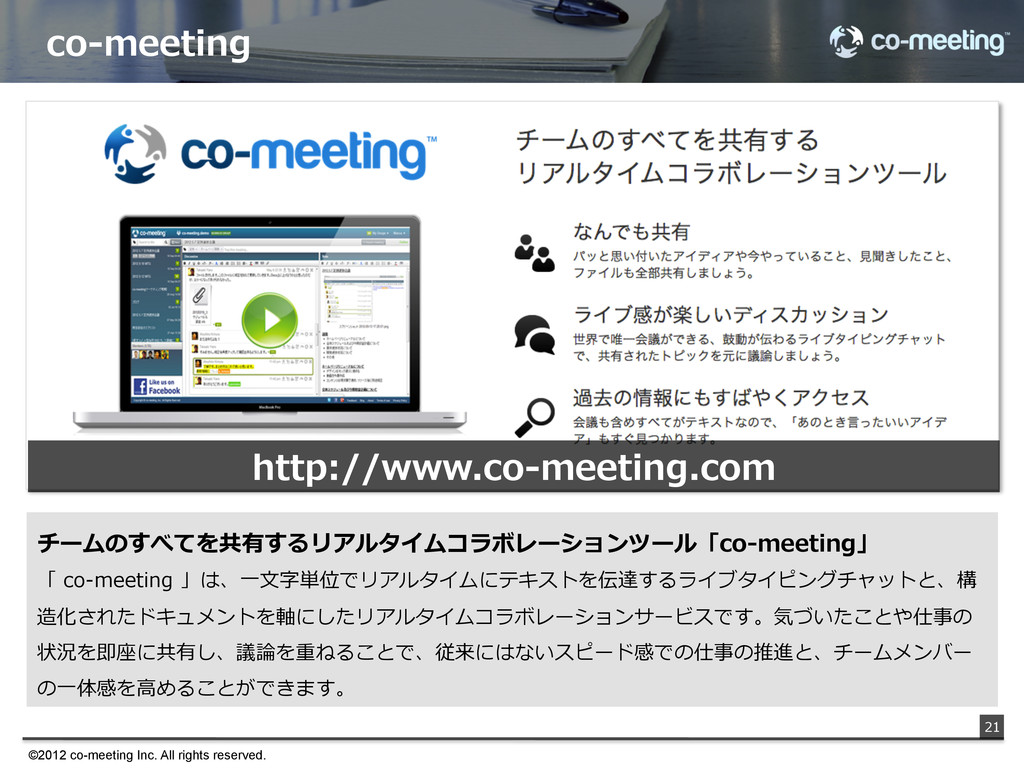 ©2012 co-meeting Inc. All rights reserved.	
