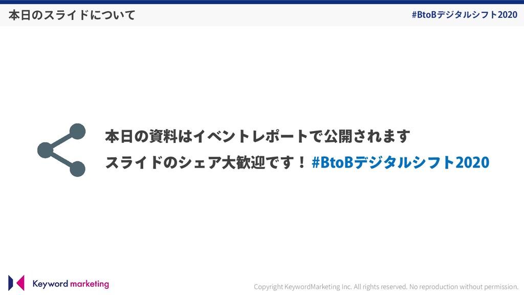 #BtoBデジタルシフト2020 本日のスライドについて Copyright KeywordM...
