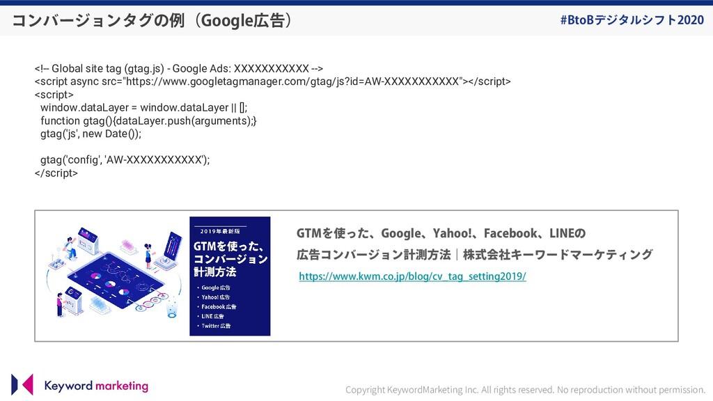 #BtoBデジタルシフト2020 <!-- Global site tag (gtag.js)...