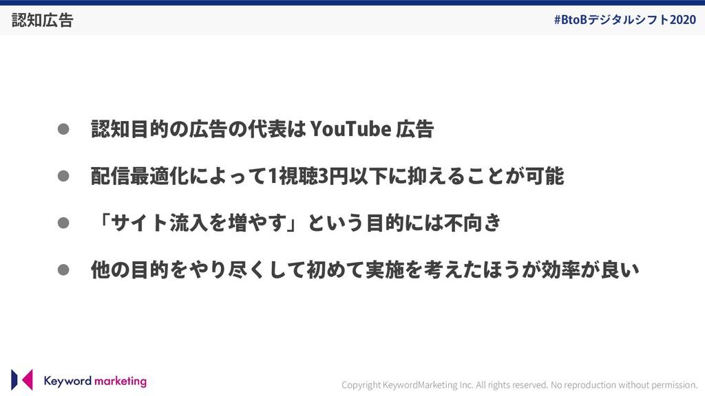 #BtoBデジタルシフト2020  認知目的の広告の代表は YouTube 広告  配信最...