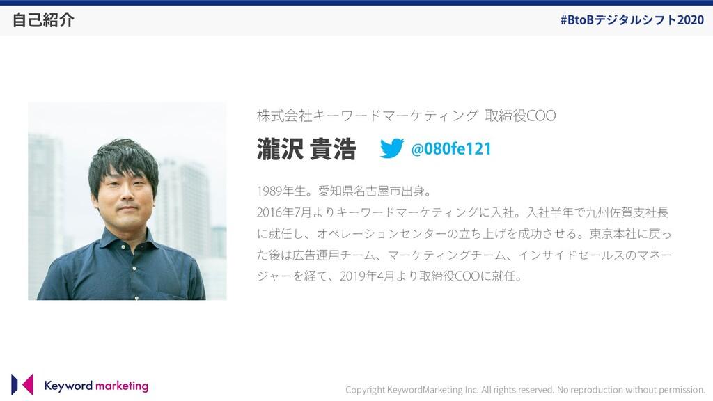 #BtoBデジタルシフト2020 株式会社キーワードマーケティング 取締役COO 瀧沢 貴浩 ...