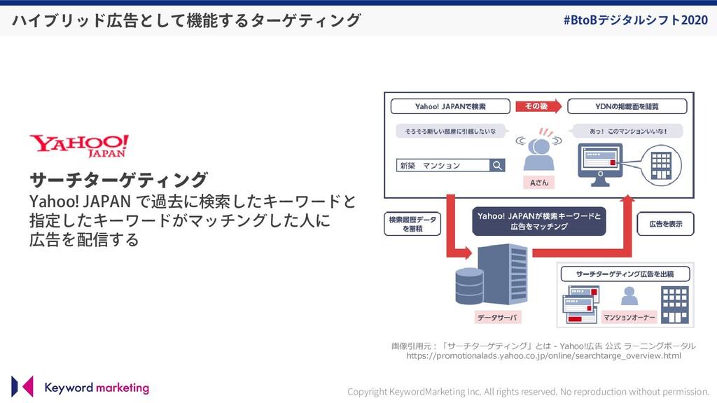 #BtoBデジタルシフト2020 サーチターゲティング Yahoo! JAPAN で過去に検索...