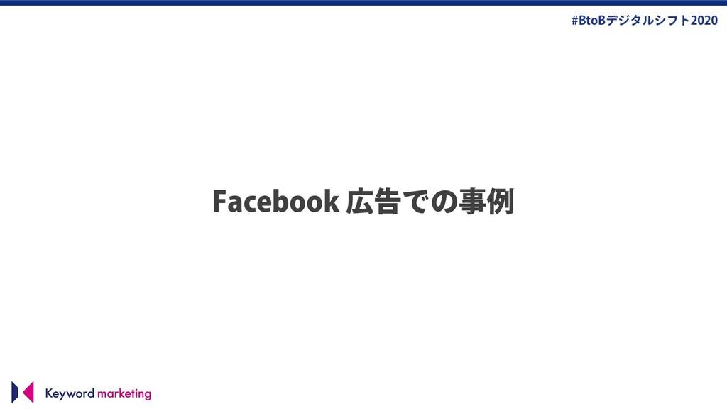 #BtoBデジタルシフト2020 Facebook 広告での事例
