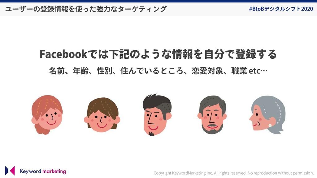 #BtoBデジタルシフト2020 ユーザーの登録情報を使った強力なターゲティング Facebo...