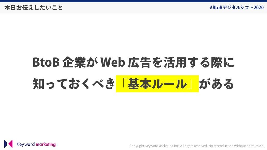 #BtoBデジタルシフト2020 本日お伝えしたいこと BtoB 企業が Web 広告を活用す...
