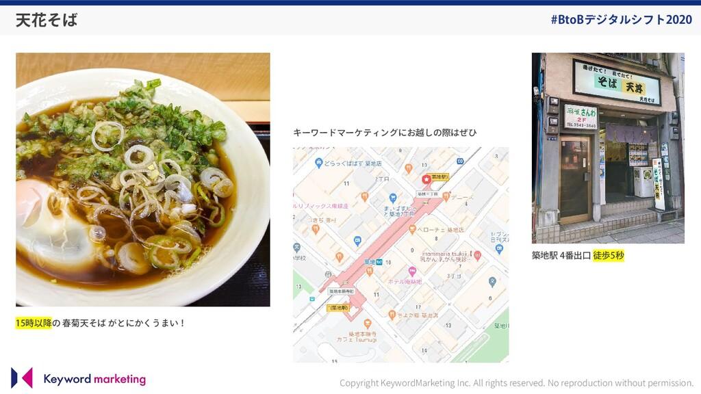 #BtoBデジタルシフト2020 天花そば Copyright KeywordMarketin...