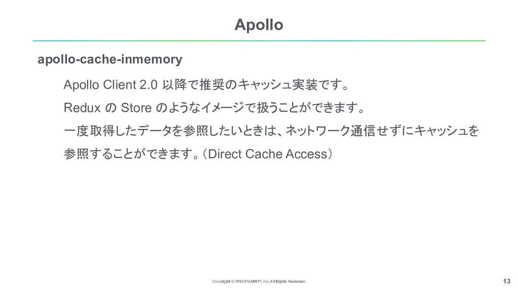 13 Apollo Apollo Client 2.0 以降で推奨のキャッシュ実装です。 Re...