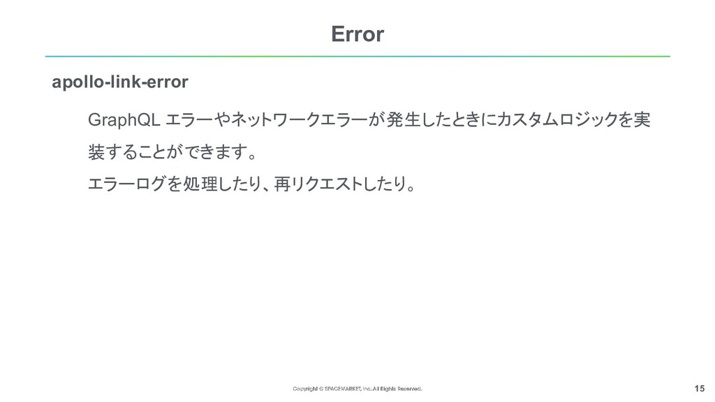 15 Error GraphQL エラーやネットワークエラーが発生したときにカスタムロジックを...