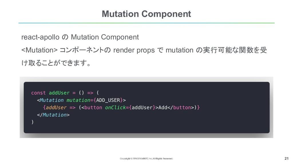 21 Mutation Component react-apollo の Mutation C...