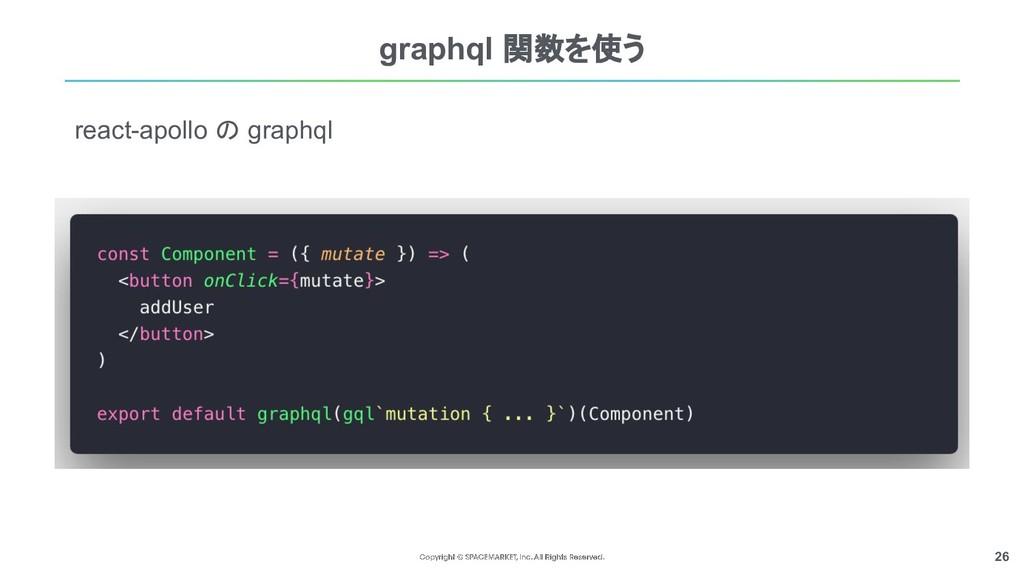 26 graphql 関数を使う react-apollo の graphql