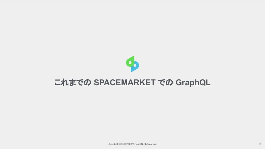5 これまでの SPACEMARKET での GraphQL