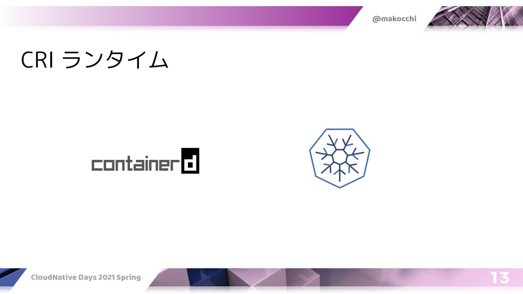 @makocchi CloudNative Days 2021 Spring 13 CRI ラ...