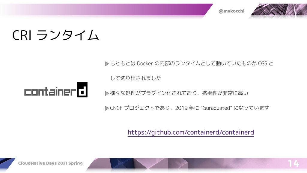 @makocchi CloudNative Days 2021 Spring 14 CRI ラ...