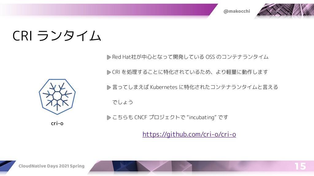 @makocchi CloudNative Days 2021 Spring 15 CRI ラ...