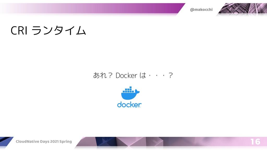 @makocchi CloudNative Days 2021 Spring 16 CRI ラ...