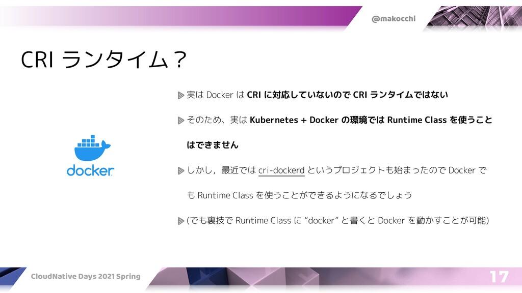 @makocchi CloudNative Days 2021 Spring 17 CRI ラ...