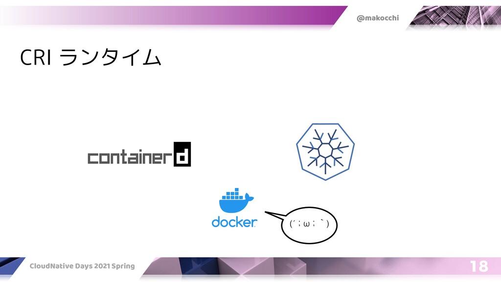 @makocchi CloudNative Days 2021 Spring 18 CRI ラ...