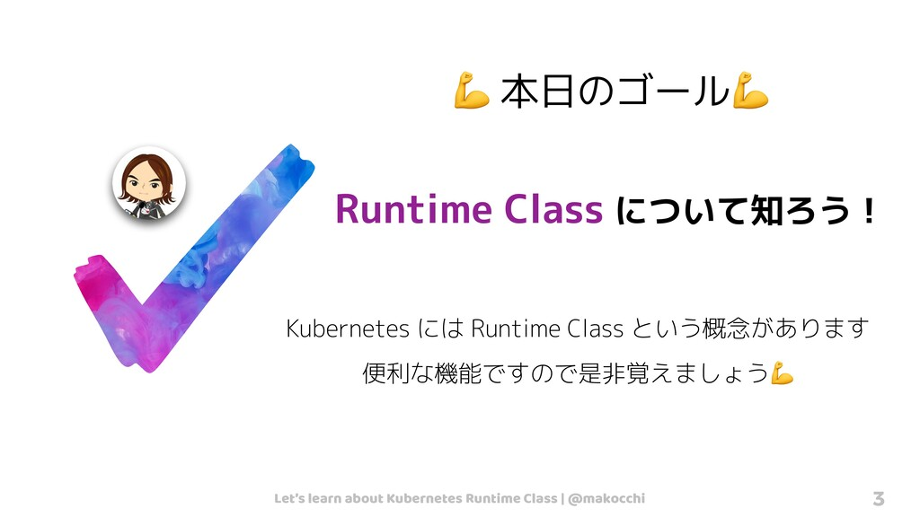 Let's learn about Kubernetes Runtime Class | @m...