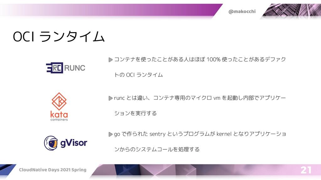 @makocchi CloudNative Days 2021 Spring 21 OCI ラ...