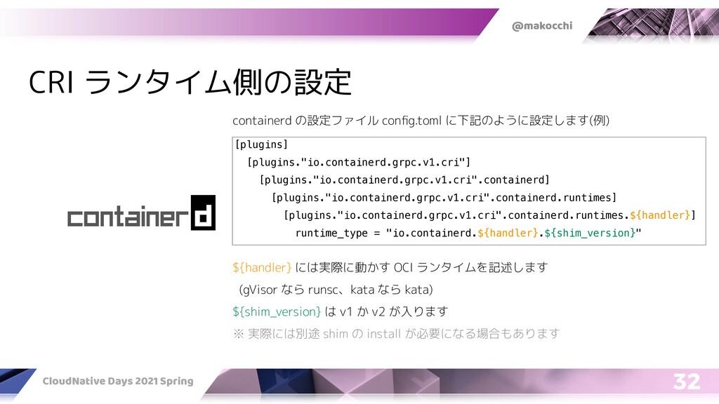 @makocchi CloudNative Days 2021 Spring 32 CRI ラ...