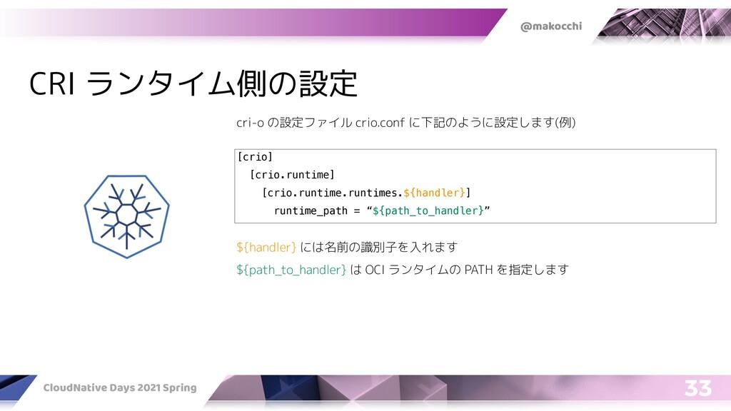 @makocchi CloudNative Days 2021 Spring 33 CRI ラ...