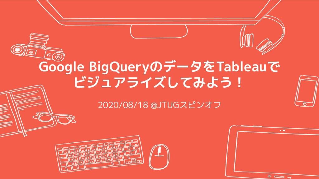 Google BigQueryのデータをTableauで ビジュアライズしてみよう! 2020...