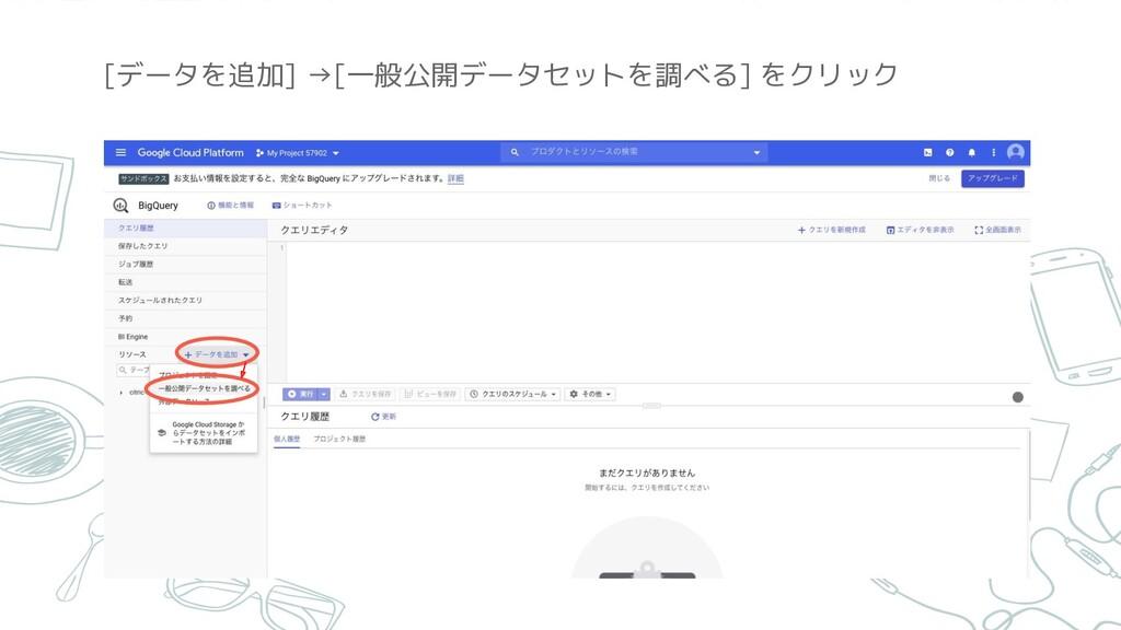 [データを追加] →[一般公開データセットを調べる] をクリック