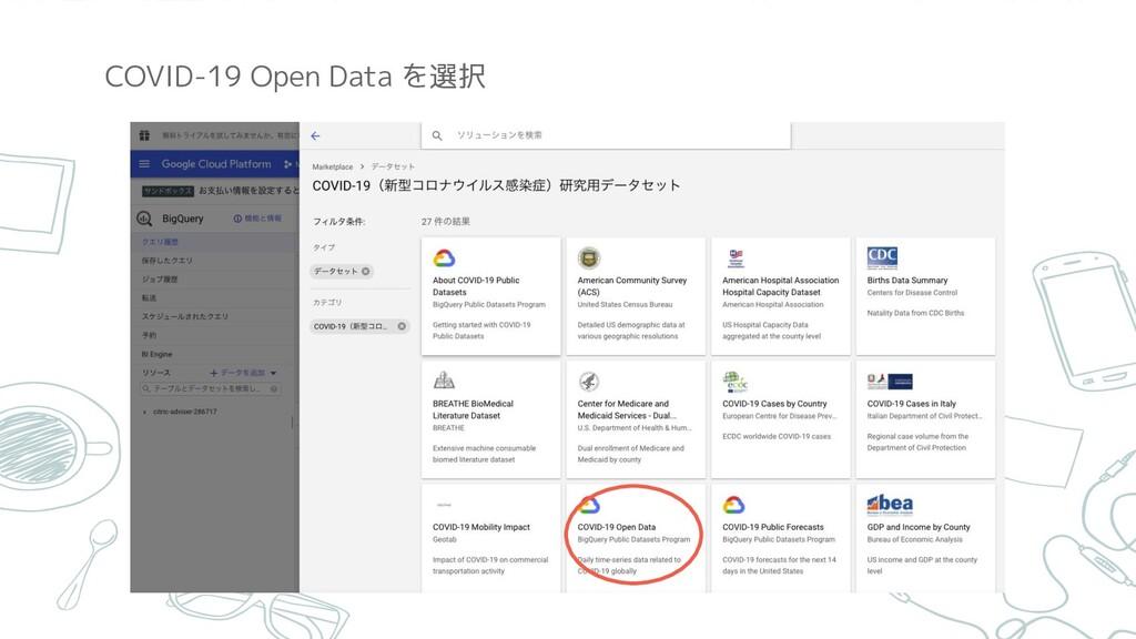 COVID-19 Open Data を選択