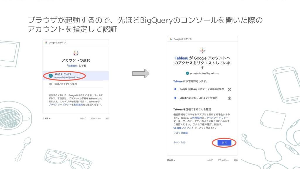 ブラウザが起動するので、先ほどBigQueryのコンソールを開いた際の アカウントを指定して認証