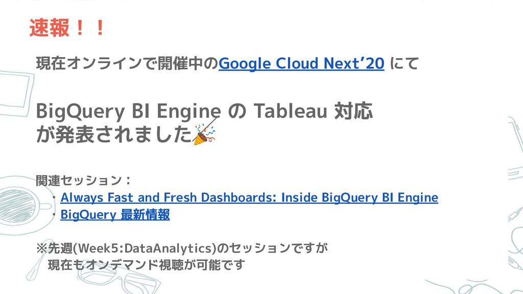 速報!! 現在オンラインで開催中のGoogle Cloud Next'20 にて BigQue...