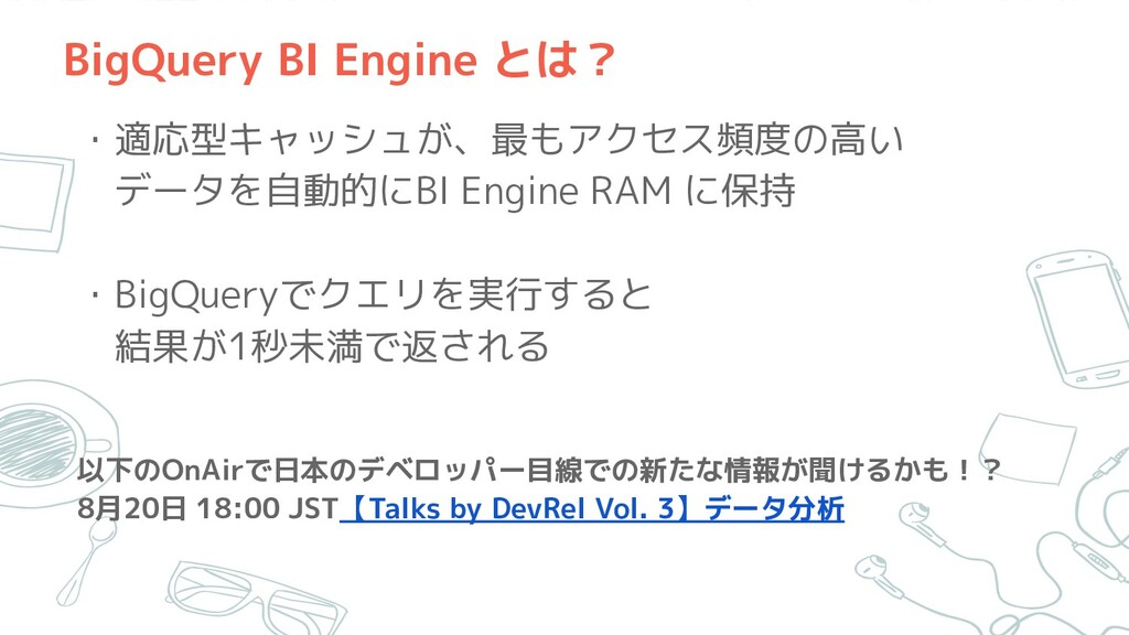 BigQuery BI Engine とは? ・適応型キャッシュが、最もアクセス頻度の高い  ...