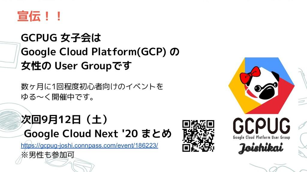 宣伝!! GCPUG 女子会は Google Cloud Platform(GCP) の 女性...
