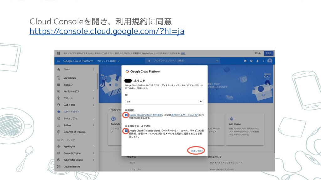 Cloud Consoleを開き、利用規約に同意 https://console.cloud....
