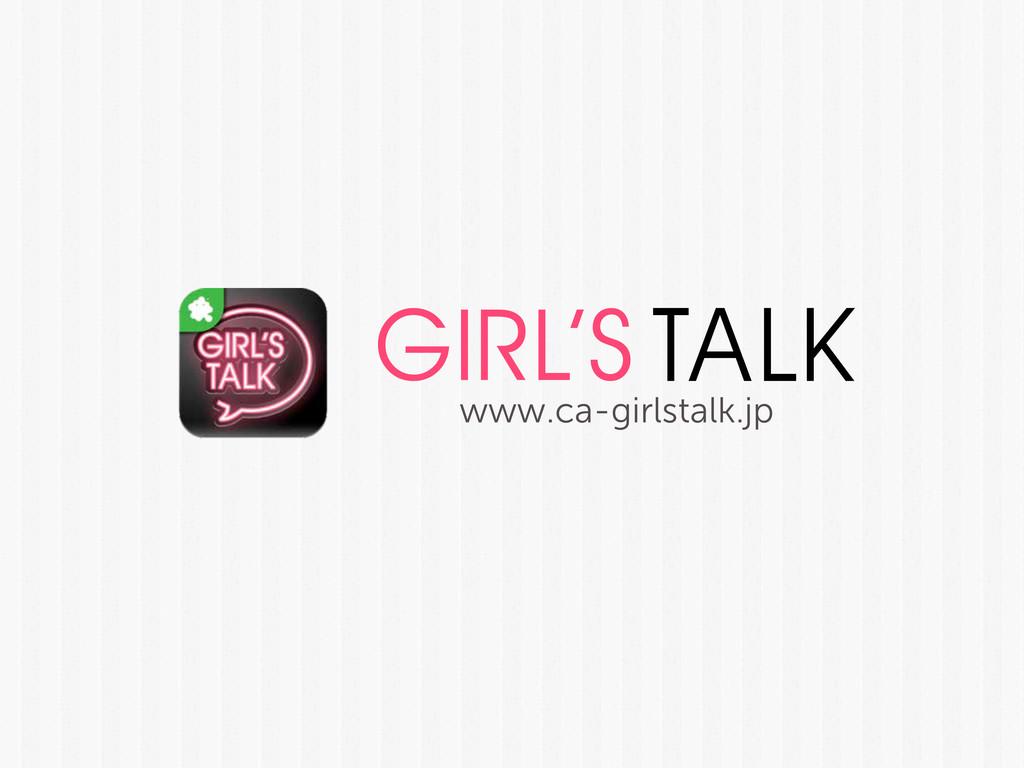www.ca-girlstalk.jp