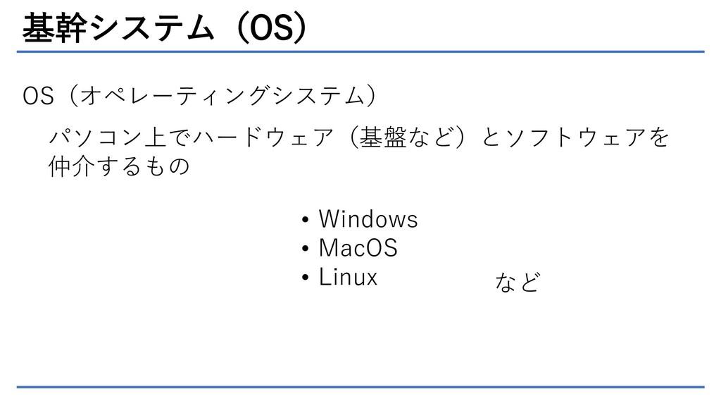 基幹システム(OS) OS(オペレーティングシステム) パソコン上でハードウェア(基盤など)と...