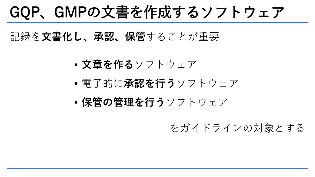 GQP、GMPの文書を作成するソフトウェア 記録を文書化し、承認、保管することが重要 • 文章...