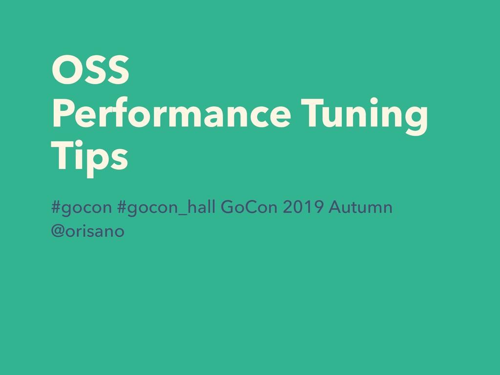 OSS Performance Tuning Tips #gocon #gocon_hall ...