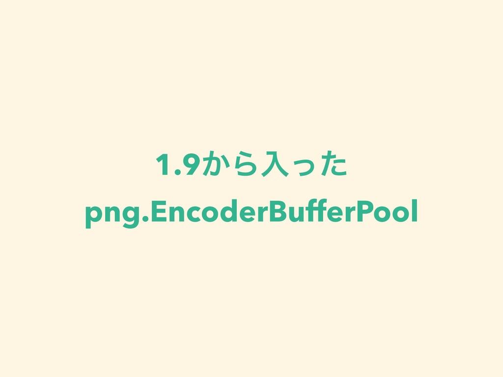 1.9͔Βೖͬͨ png.EncoderBufferPool