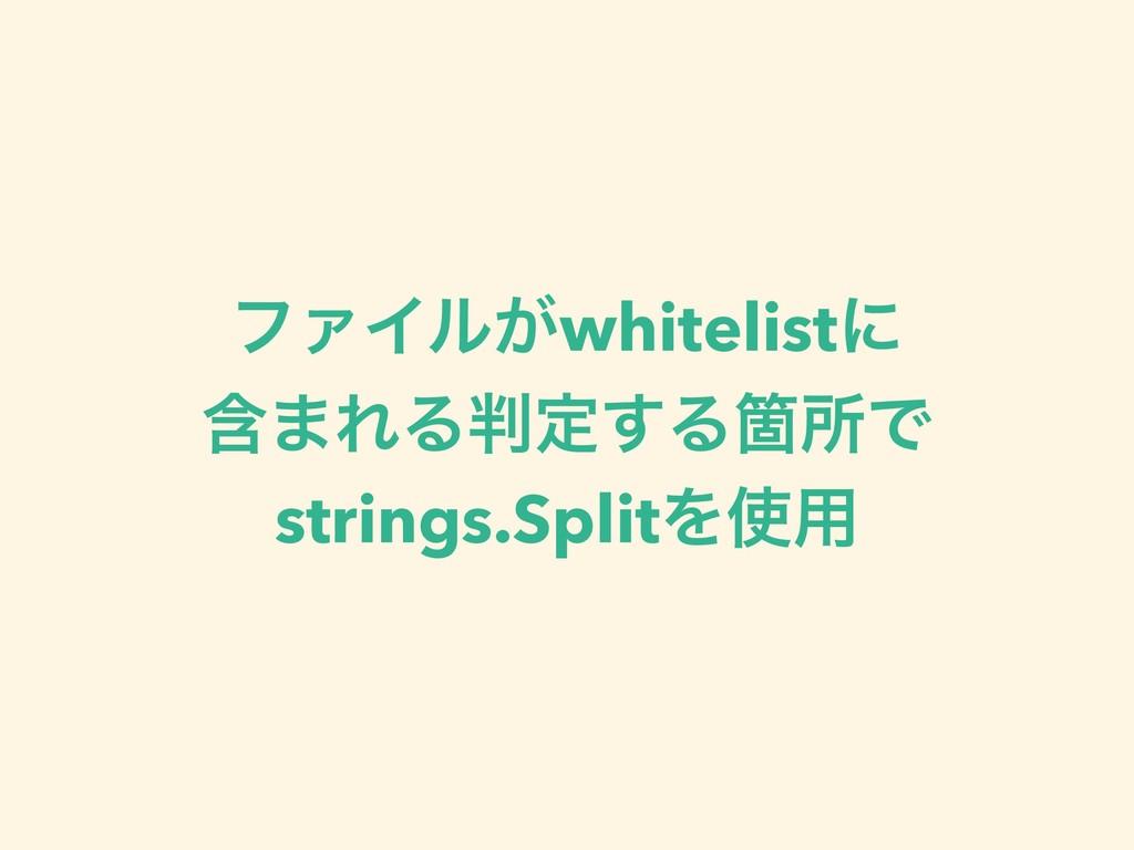 ϑΝΠϧ͕whitelistʹ ؚ·ΕΔఆ͢ΔՕॴͰ strings.SplitΛ༻