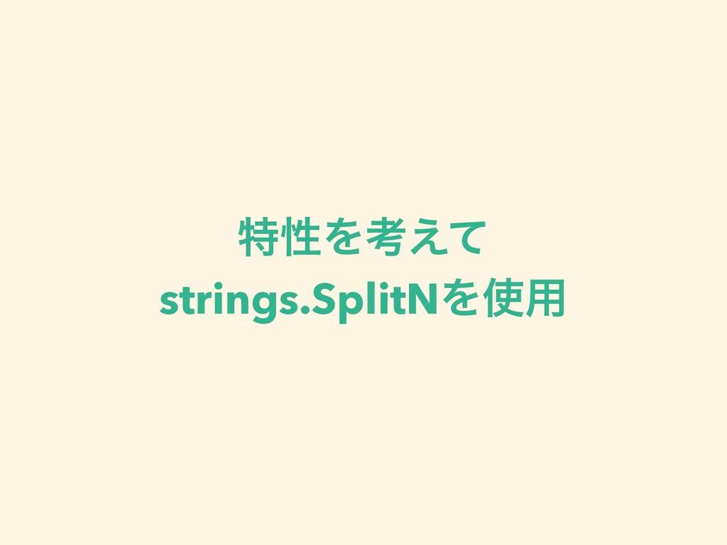 ಛੑΛߟ͑ͯ strings.SplitNΛ༻